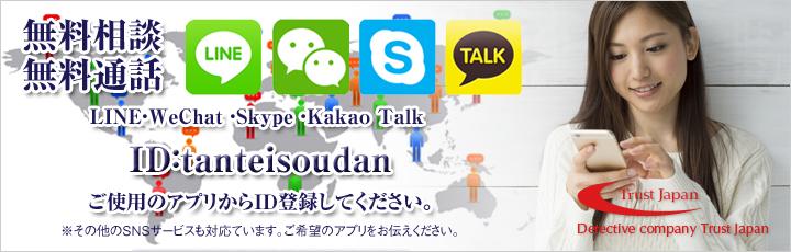 LINE・SNS相談2