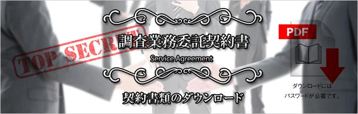 契約書 DL