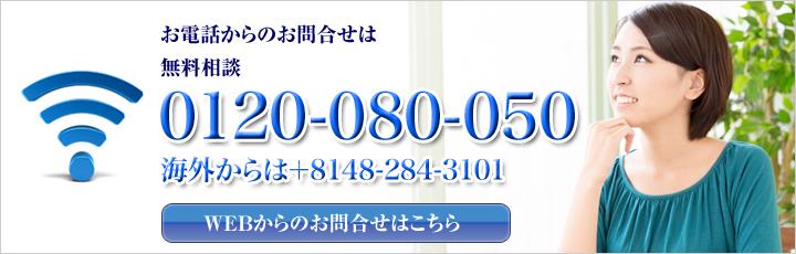 下 電話1