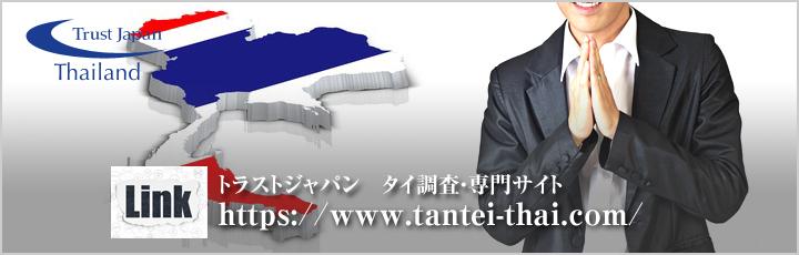 タイ調査サイト